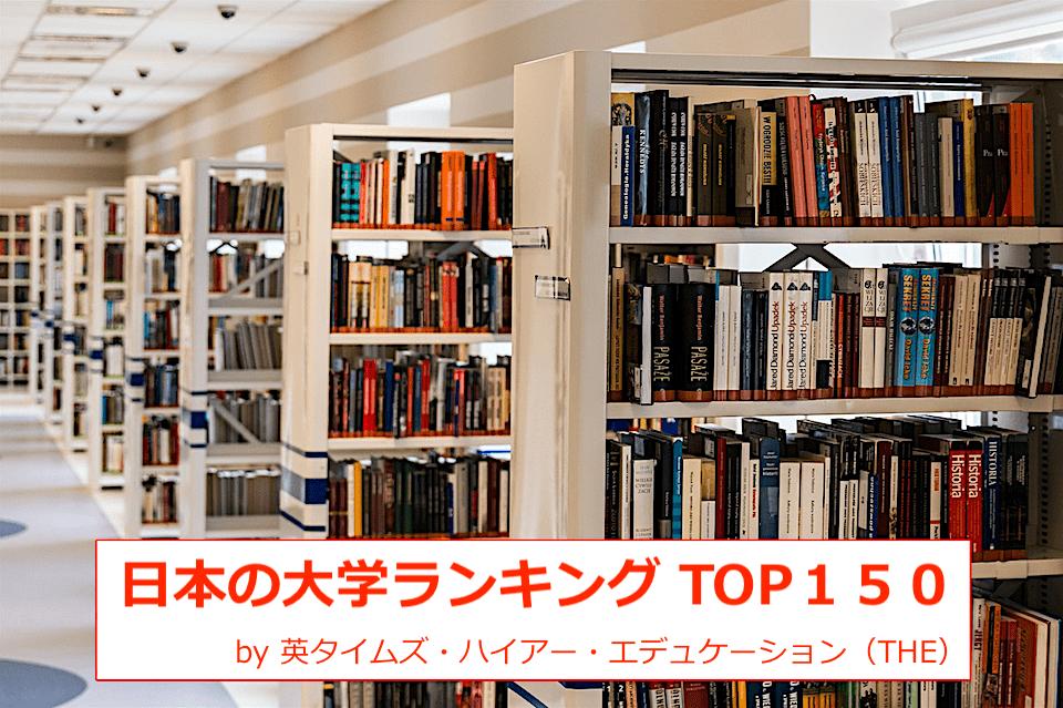 THE世界大学ランキング日本版2019(日本の大学ランキング)TOP150