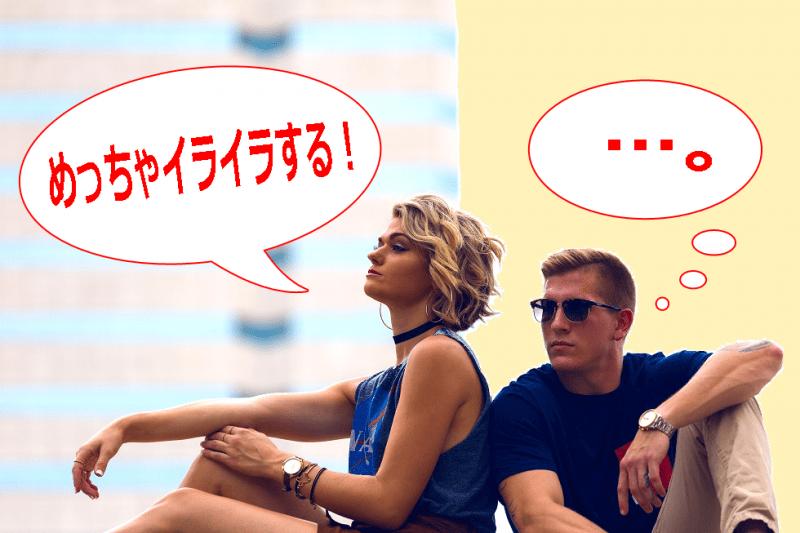 夫婦喧嘩をしないコツ - カップルでの言い合いを避ける4つの方法とは?