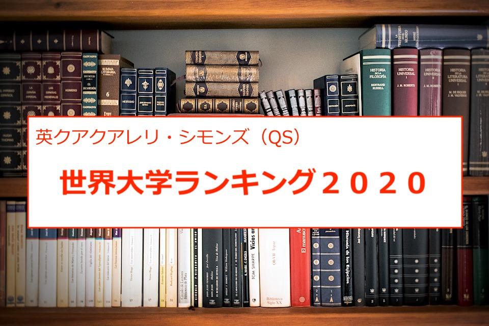 QS世界大学ランキング2020による、世界大学TOP100・アジア大学TOP25・国内大学TOP17