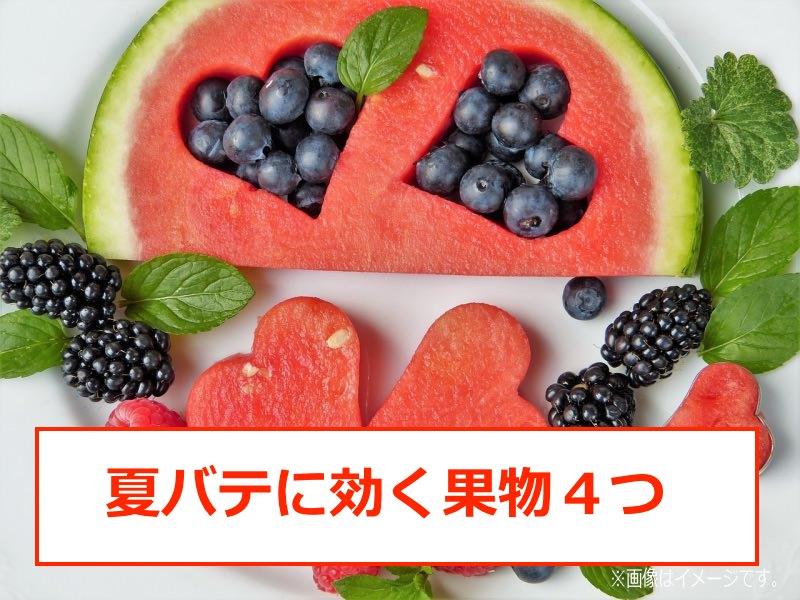 夏バテを防ぐ果物&レシピ【スイカ・さくらんぼ・バナナ・ブドウ】