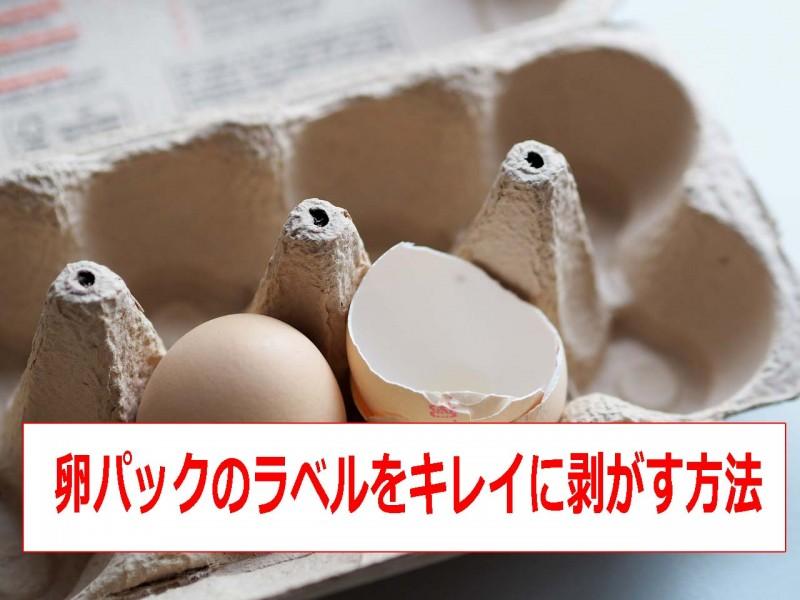 卵パックのラベル(シール)を簡単かつ綺麗に剥がす方法