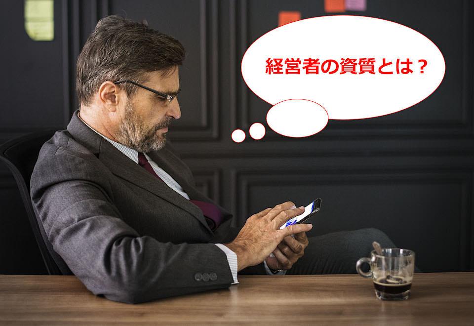 経営者の器・経営者としての資質をチェックする性格診断テスト【経営者とはどうあるべきか?】