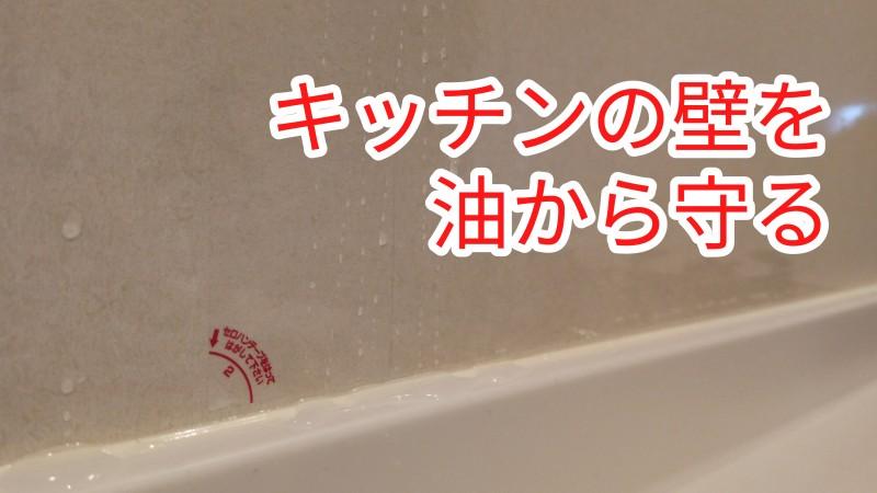 【キッチン】掃除した後のきれいを維持!油はねシートで汚れを防ぐ!