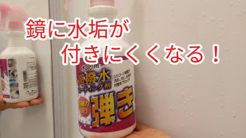 【お風呂場】鏡に水垢がつきにくくなる!?掃除後にやるべきこと
