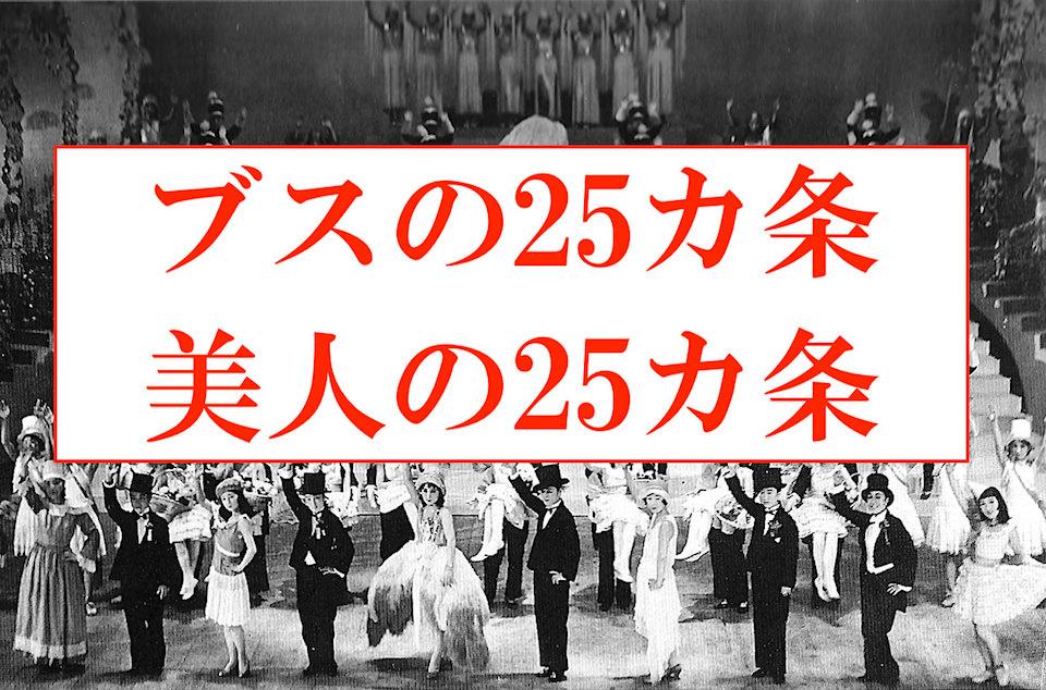 宝塚の伝説の教え『ブスの25箇条』と、『美人の25箇条』について