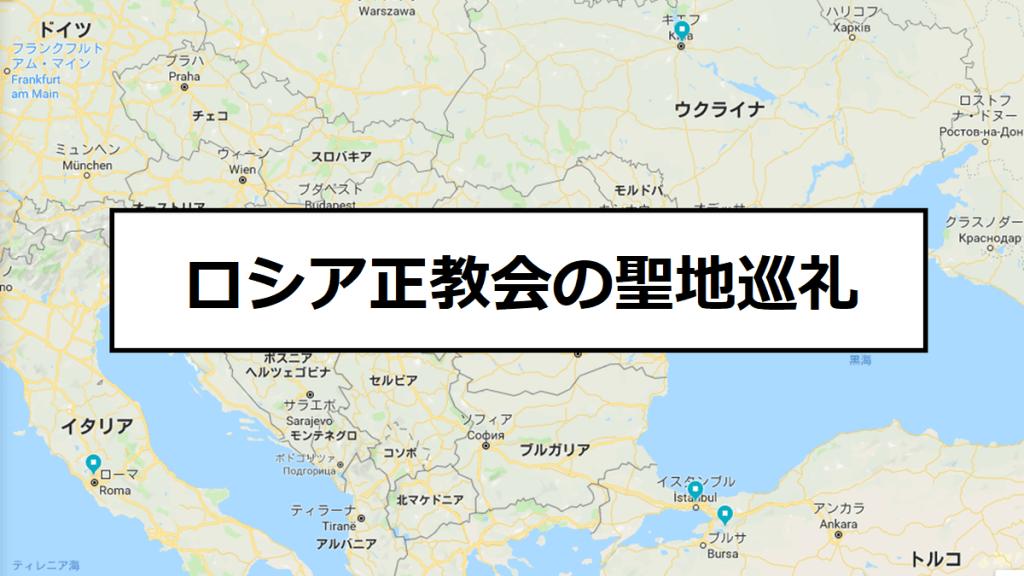 観光名所・聖地