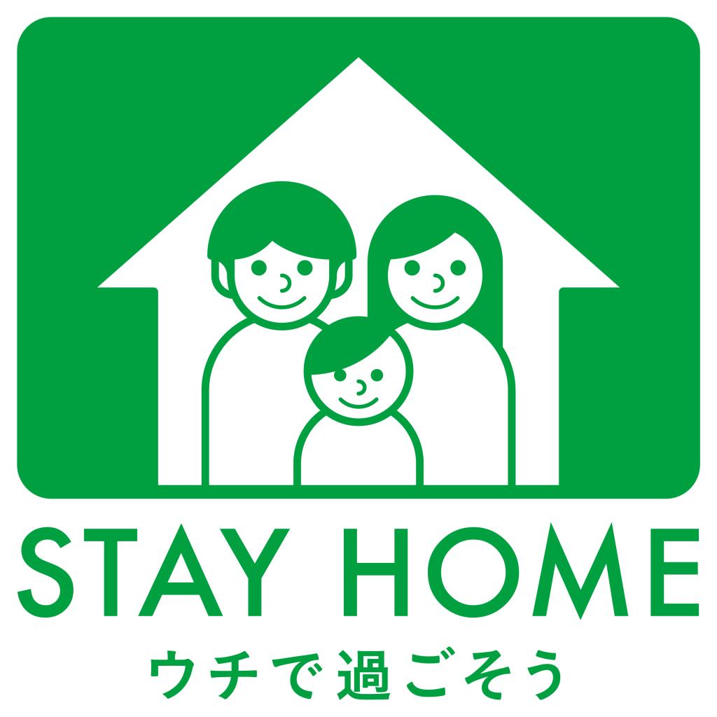 『STAY HOME 週間』とは?五木ひろしさん、中畑清さん、ラモス瑠偉さん、イルカさんからのコロナ対策 #STAYHOME週間 へのYouTube動画応援メッセージ