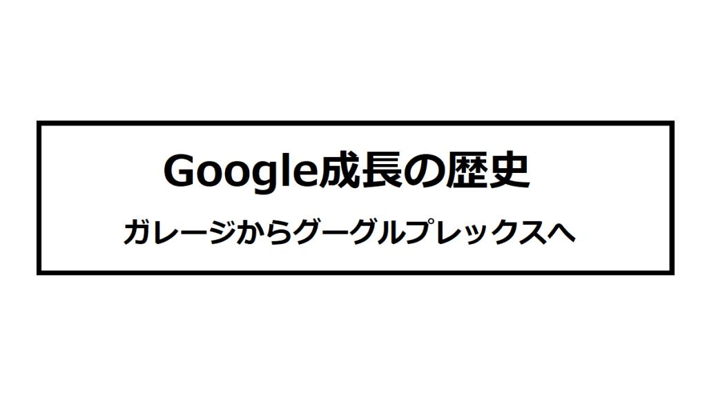 『Google成長の歴史』東京渋谷区トップローカルガイドが解説