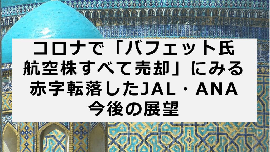 コロナで「バフェット氏、航空株すべて売却」にみる赤字転落JAL・ANA今後の展望