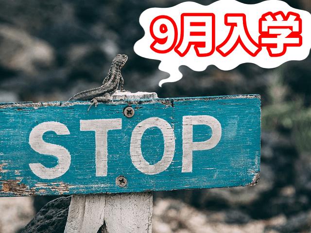 9月入学は日本のグローバル化をガラパゴス化させる