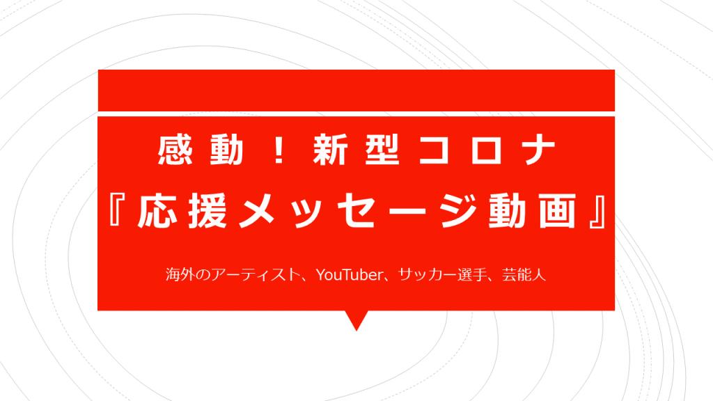 感動!新型コロナ『応援メッセージ動画まとめ』海外アーティスト、YouTuber、サッカー選手、芸能人