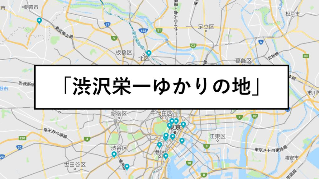 『渋沢栄一ゆかりの地』グーグルマップリスト「日本資本主義の父」新一万円札 渋沢栄一のすごい功績・業績とは?