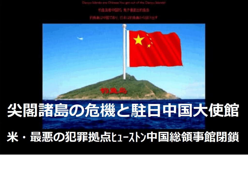 『尖閣諸島の危機と駐日中国大使館』 - 米・最悪の犯罪拠点ヒューストン中国総領事館を閉鎖
