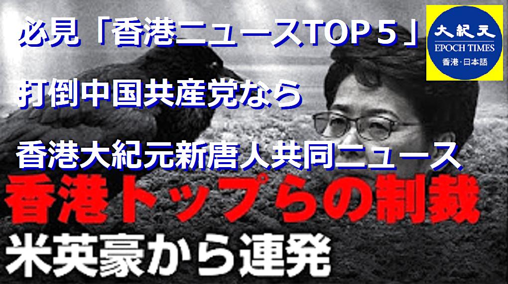 香港ニュースランキング2020|打倒中国共産党の香港ニュースなら『香港大紀元新唐人共同ニュース』