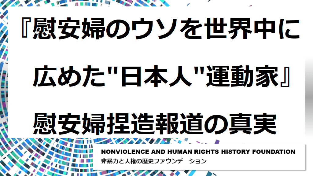慰安婦のウソを世界中に広めた日本人運動家リスト - 朝日新聞などによる捏造報道の真実