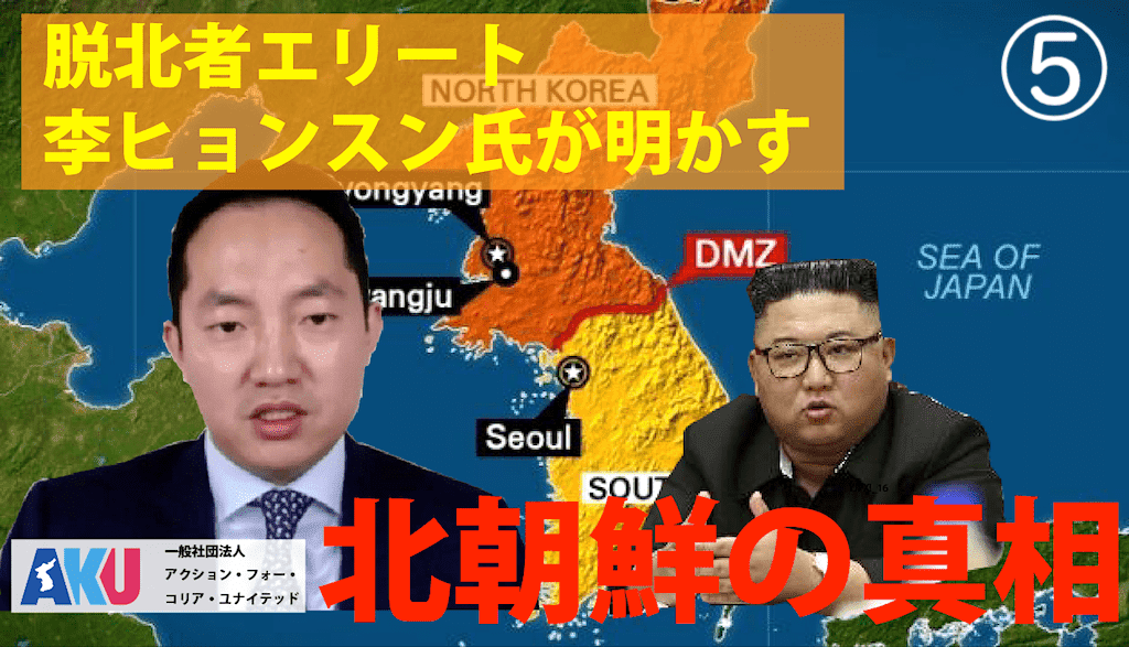 脱北者「李ヒョンスン」インタビュー⑤ 韓流ドラマ「愛の不時着」と朝鮮半島統一プロセスについて