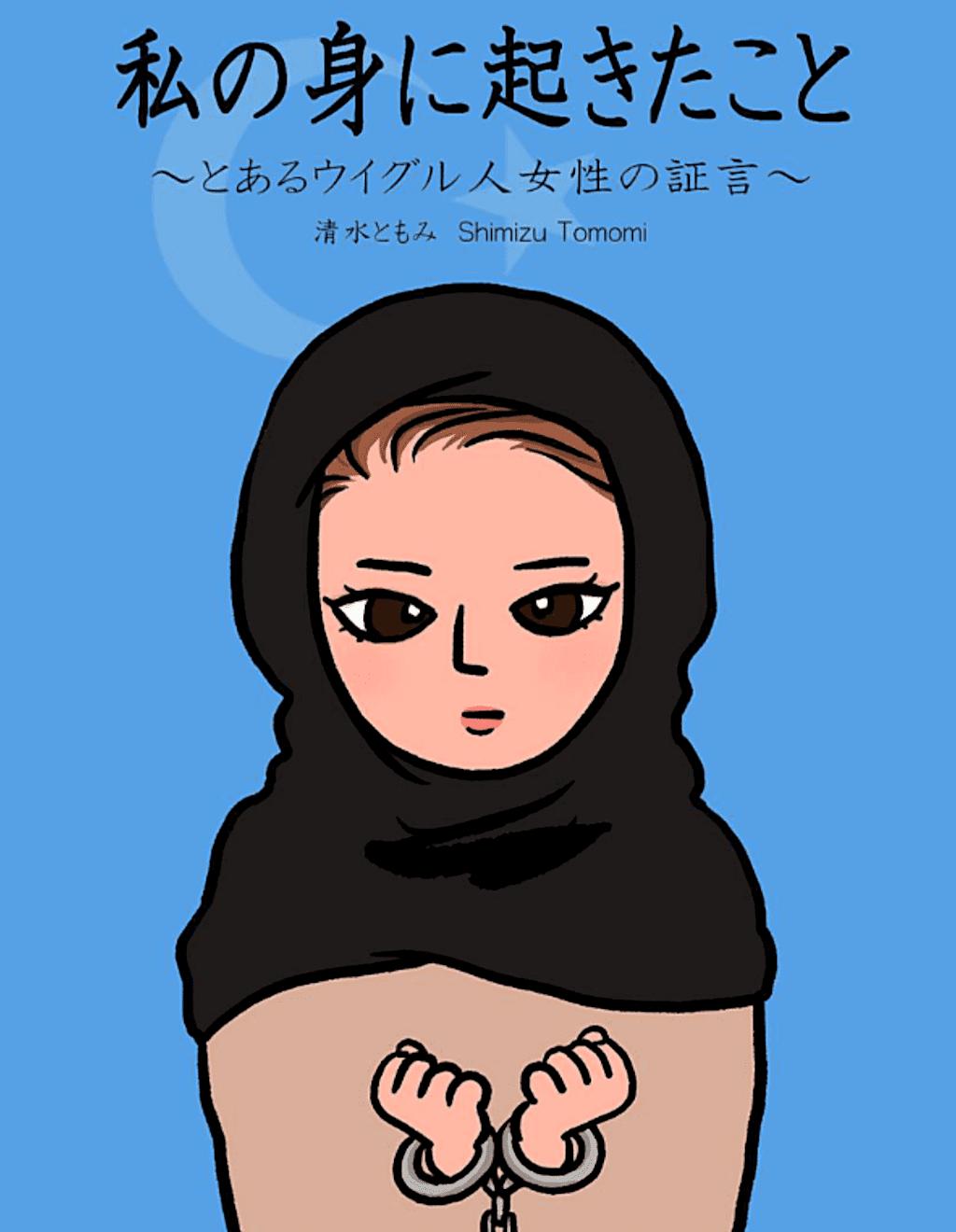 『私の身に起きたこと ~とあるウイグル人女性の証言~』清水ともみ著 発刊!