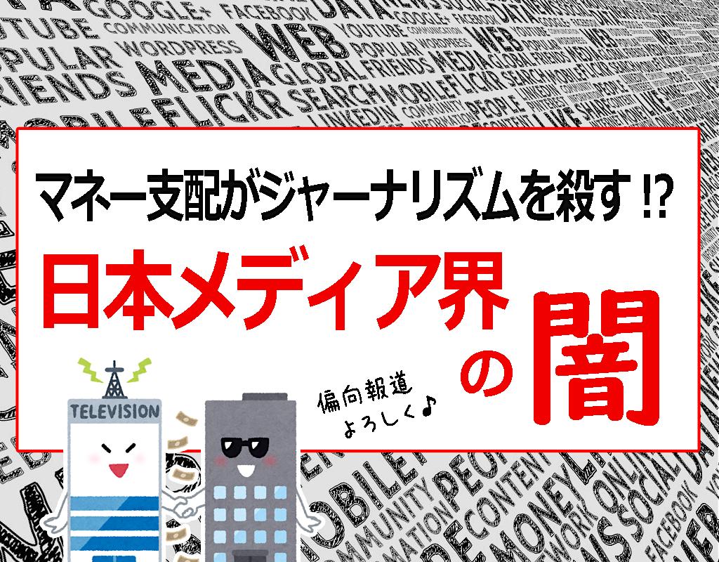 クロスオーナーシップの問題点と、マスメディア集中排除原則 【日本メディア界の闇】
