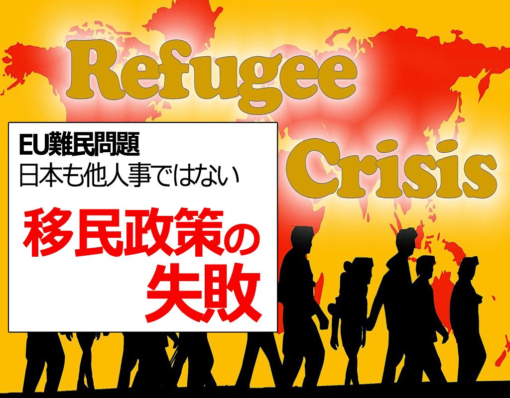 川口マーン恵美著『移民難民』 - EU難民問題から学ぶべき「移民政策の失敗」とは?