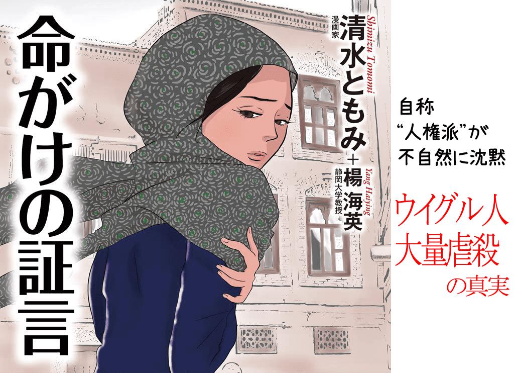 清水ともみ著『命がけの証言』 - 日本のパパ・ママも必読! 漫画で分かるウイグルジェノサイド問題