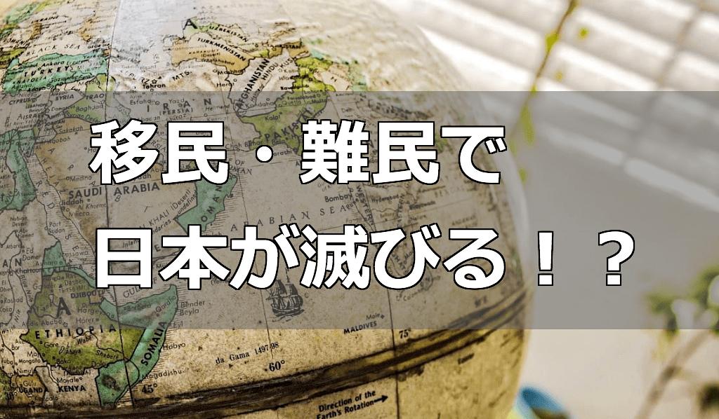 日本への移民受け入れに反対 - 移民政策は日本社会を崩壊させる
