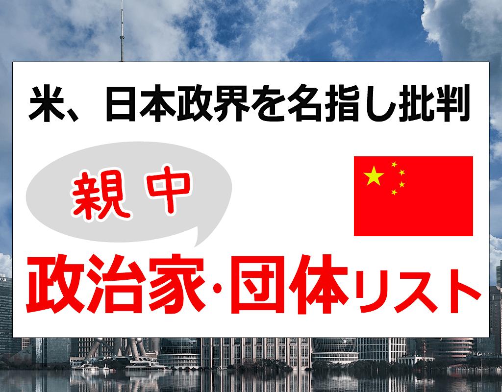 媚中派(親中派)の議員・政治団体リスト - アメリカが日本政界を名指し批判 『China's Influence in Japan』