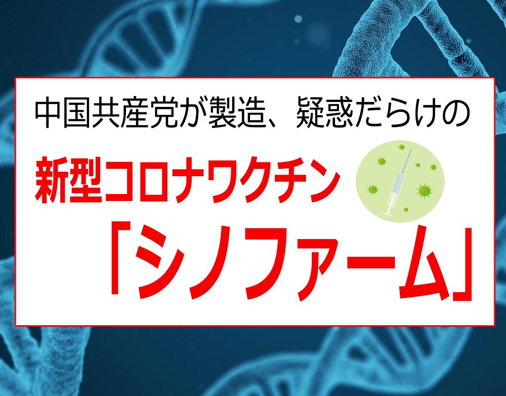 中国『シノファーム・ワクチン』は武漢研究所と共同開発 - コロナパンデミックとのマッチポンプか!?