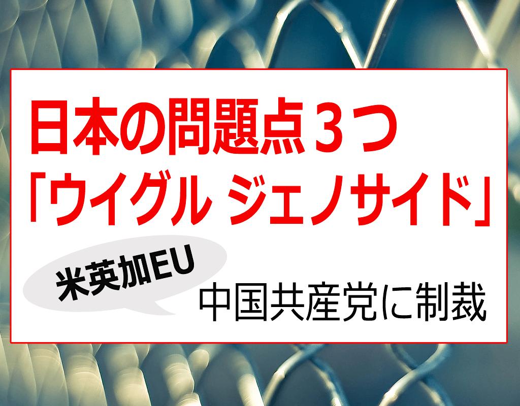 アメリカ/イギリス/カナダ/EUが中国共産党に制裁『ウイグル・ジェノサイド(人権弾圧)』 - 日本国の対応と3つの問題とは?