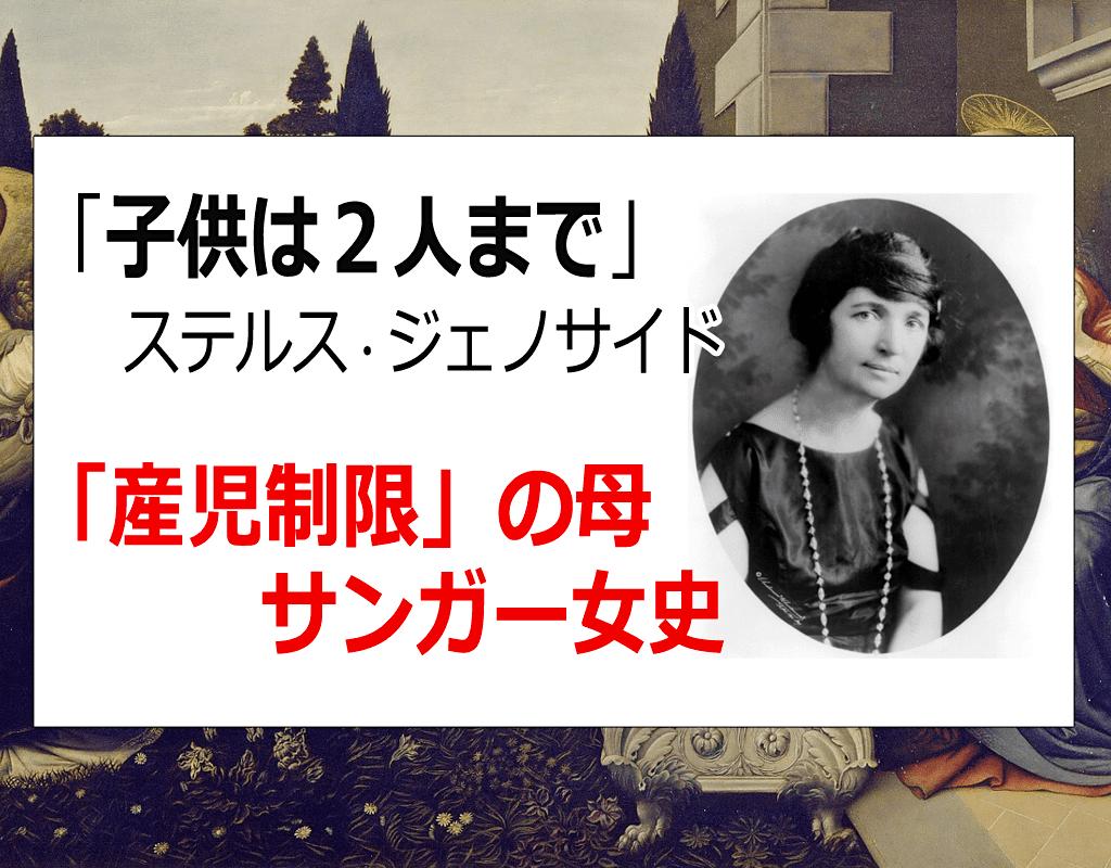 「産児制限の母」サンガー女史 -「子供は2人まで」日本人口会議が決定!?