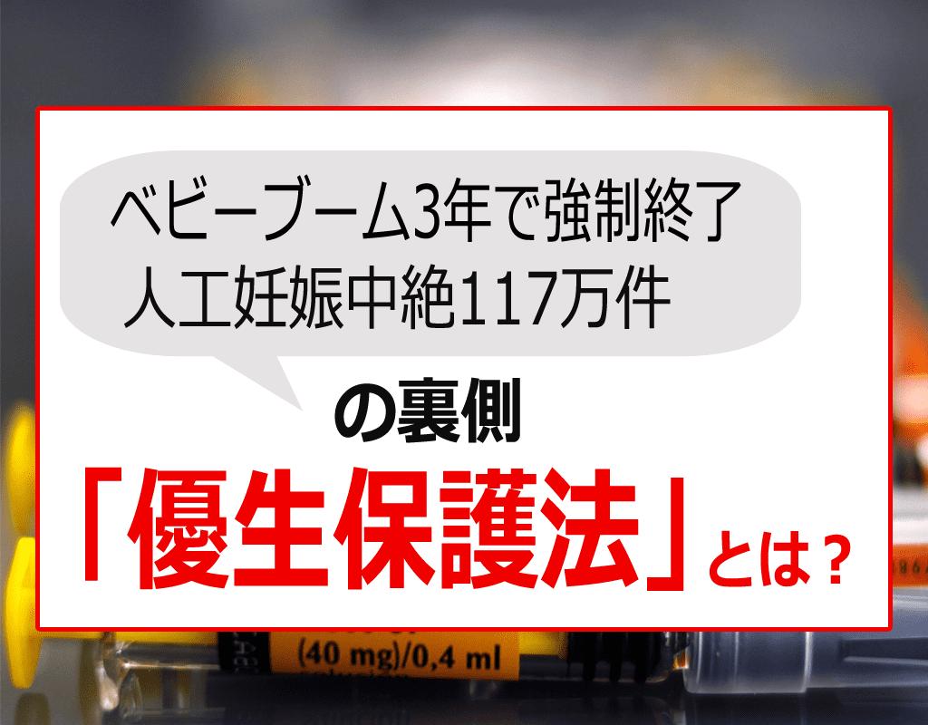 GHQ(ディープステート)による日本人口削減計画『優生保護法』 - ベビーブームが3年で強制終了に!?