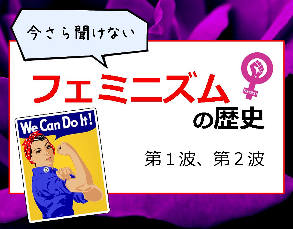 フェミニズム(feminism)