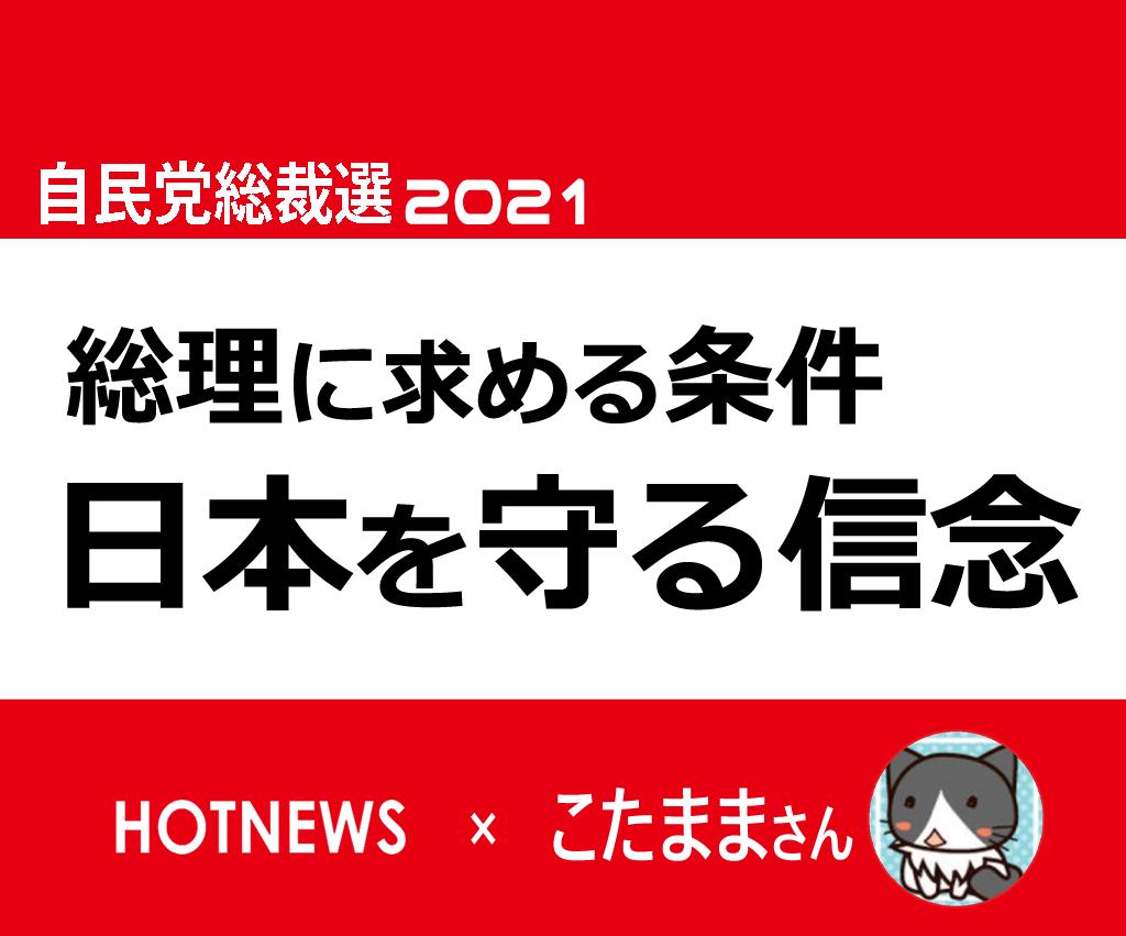 自民党総裁選2021(LDPelection2021)