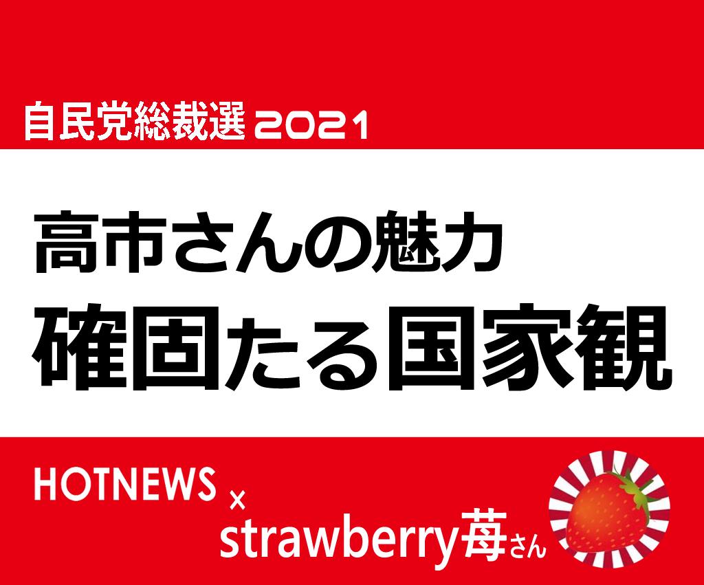 高市早苗議員の支持者:Strawberry苺