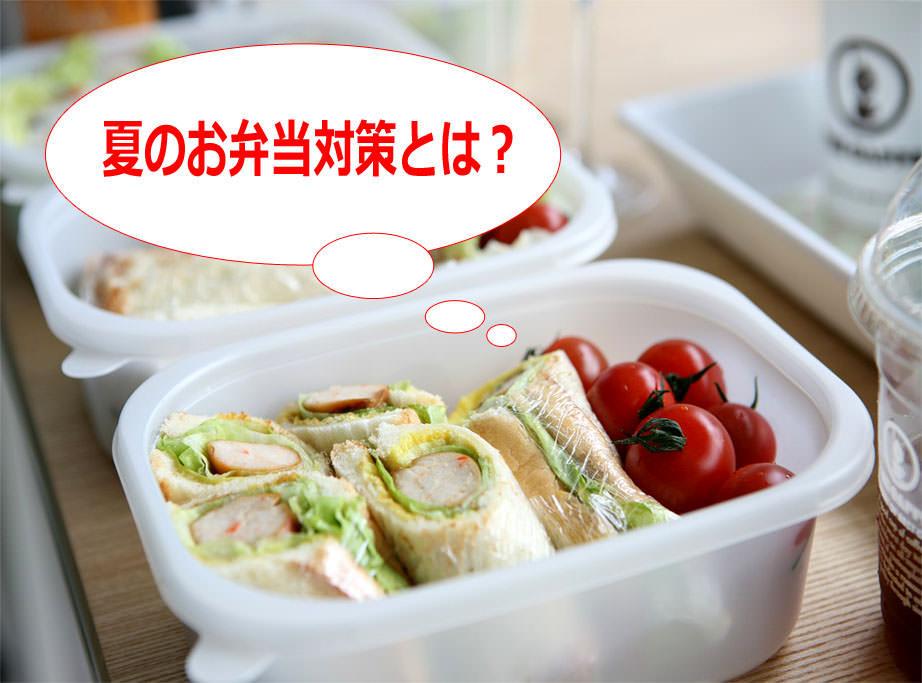 【夏のお弁当対策】加熱処理など食中毒を予防するためのポイント5つ
