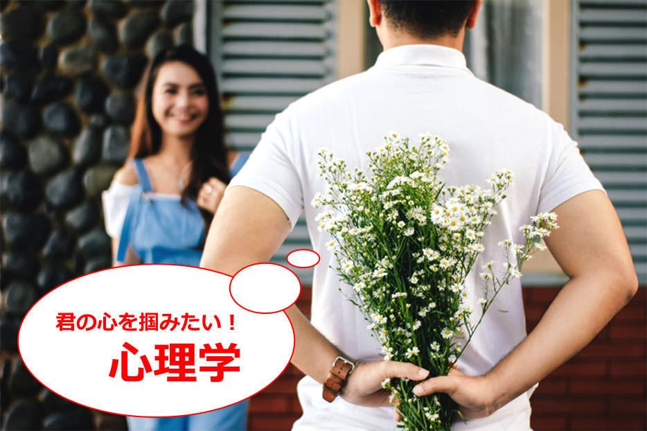 人を操る心理学効果14選【恋愛・ビジネス・教育現場でも役立つ!】