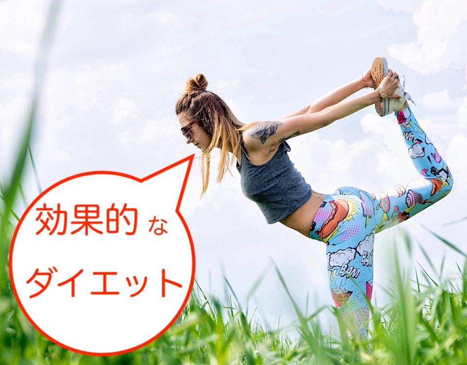 本当に効果のあるダイエット!効果的に体重を減らすための食事・筋トレ・運動・生活習慣など6つ