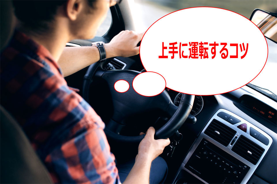 慣れない車やレンタカーを上手に運転するコツ10選【運転初心者・マイカー族は必見】