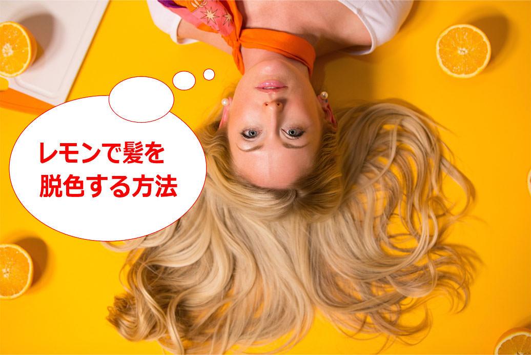 レモンで髪を脱色! 準備するもの・やり方の詳細【体に優しいヘアカラーリング】