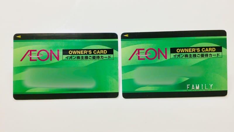 イオンオーナーズカード(家族カード)