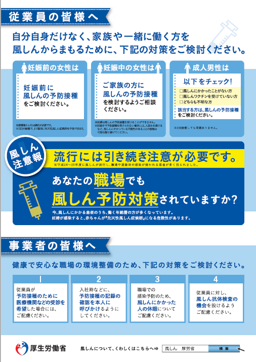 風しんワクチン(職場編)