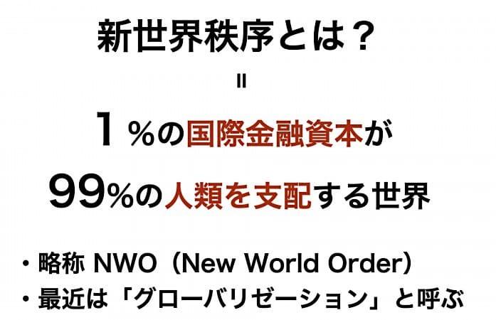 新世界秩序とは?