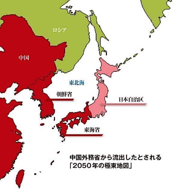 日本自治区-2050年極東地図(中国外務省より流出)