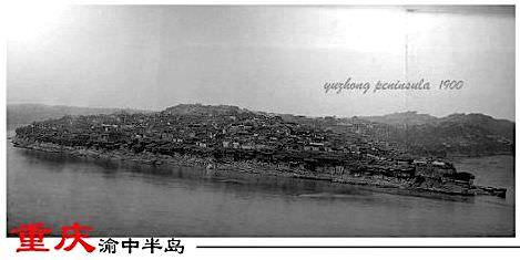 中国-重慶市(1900年)
