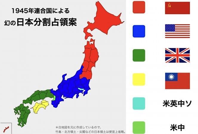 日本分割占領案