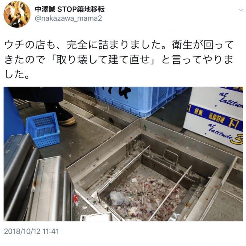 豊洲労組委員長捏造SNS