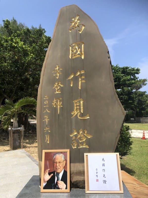 李登輝を祀る『台湾之塔』沖縄県糸満市摩文仁