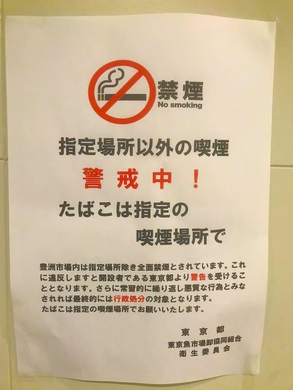 豊洲-禁煙