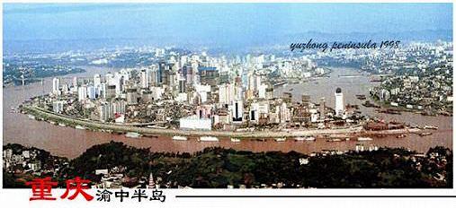 中国-重慶市(1998年)