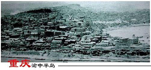 中国-重慶市(1950年)
