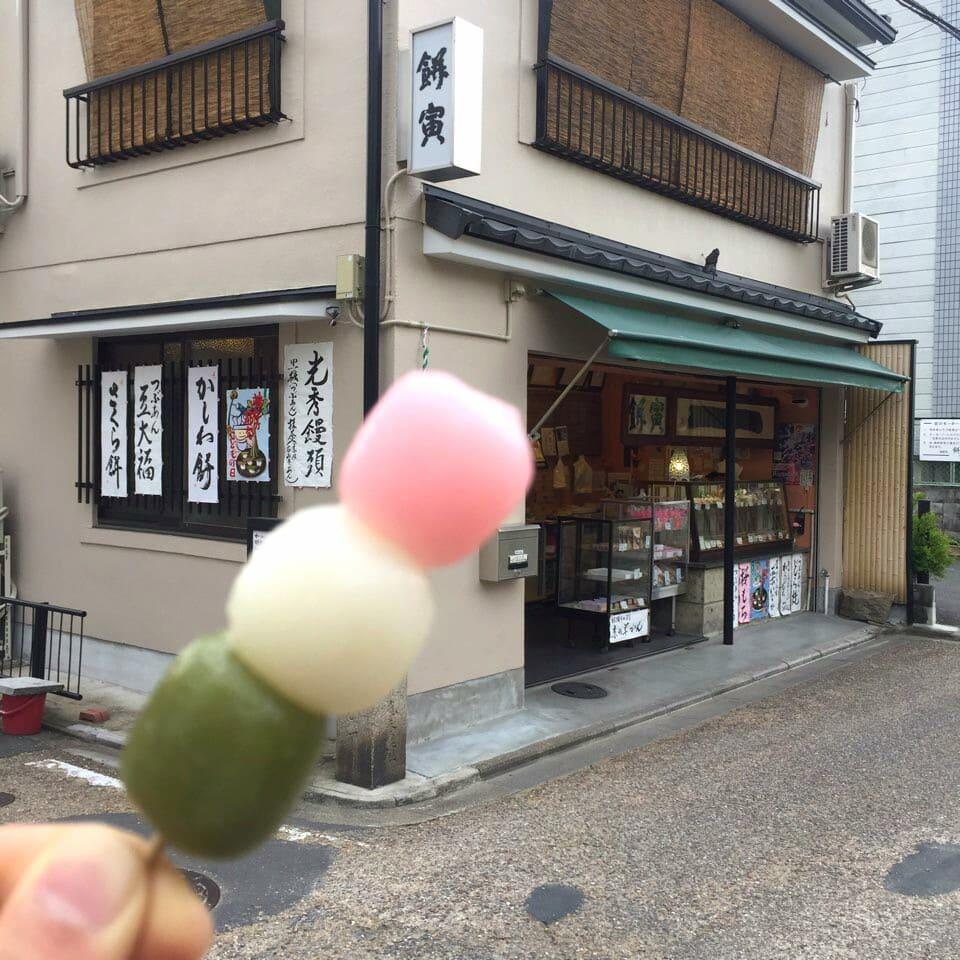 京都 白川 老舗和菓子屋